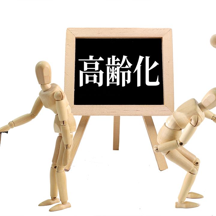 加速する日本の高齢化